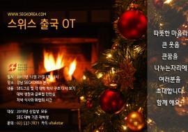 SEG 공식 출국 파티 일정 공지 떴어요~