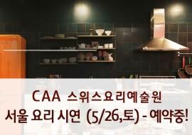 스위스요리학교 CAA 서울 요리시연 (5/26일, 토) 초대합니…