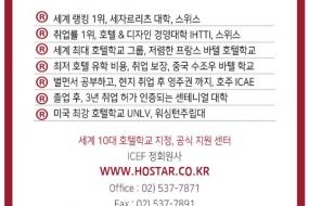 탑10 호텔학교 입학 / 장학금 상담 스케줄~!