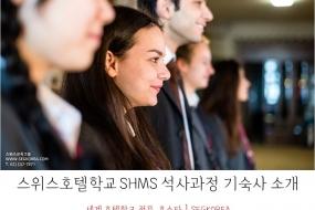 스위스 SHMS 호텔학교 석사 과정 학생들의 기숙사 구경하기~!