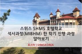 스위스 SHMS 호텔학교 석사과정 한 학기, 어떻게 진행될까?